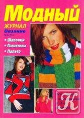 "Журнал ""Модный"" № 4(25) 2005"