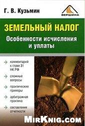 Книга Земельный налог. Особенности исчисления и уплаты