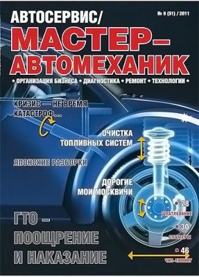 Журнал Журнал Автосервис №9 (сентябрь 2011)