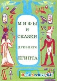 Книга Мифы и сказки Древнего Египта.