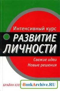 Книга Интенсивный курс: Развитие личности.