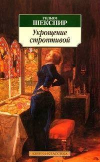 Книга Укрощение строптивой