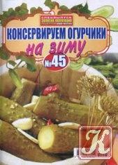 Журнал Золотая коллекция рецептов наших читателей.Спецвыпуск №45 2011