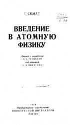 Книга Введение в атомную физику