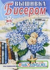 Журнал Вышивка бисером №5 2010.