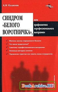 """Книга Синдром """"белого воротничка"""", или Профилактика """"профессионального выгорания""""."""