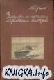 Аудиокнига Записки по истории торпедных катеров