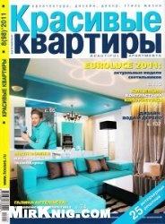 Журнал Красивые квартиры №8 2011