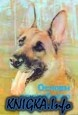 Аудиокнига Основы служебного собаководства