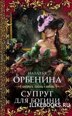 Книга Орбенина Наталья - Супруг для богини