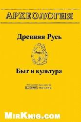 Книга Археология. Древняя Русь. Быт и культура