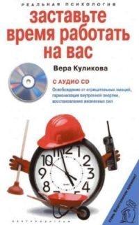 Книга Заставьте время работать на вас.