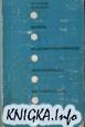 Книга Расчеты по автоматизированному электроприводу металлорежущих станков