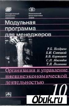 Книга Организация и управление внешнеэкономической деятельностью: 17-модульная программа для менеджеров Управление развитием организации. Модуль 10