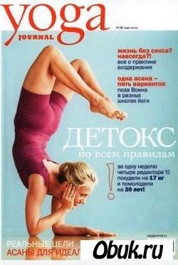 Журнал Yoga Journal №26 (май-июнь 2009)