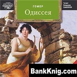 Аудиокнига Одиссея (Аудиокнига)