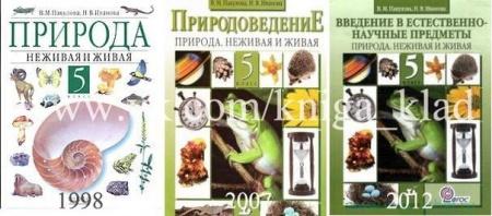 Книга 5 класс Природоведение. Природа. Живая и неживая. В.М.Пакулова, Н.В. Иванова