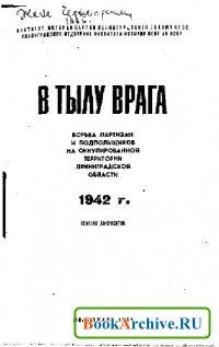 Книга В тылу врага. 1942.