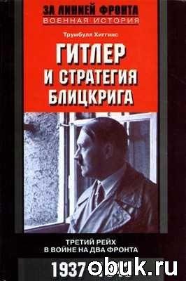 Книга Гитлер и стратегия блицкрига. Третий рейх в войне на два фронта. 1937-1943