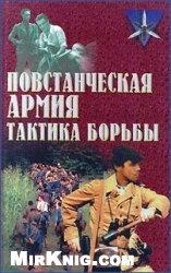 Книга Повстанческая армия. Тактика борьбы