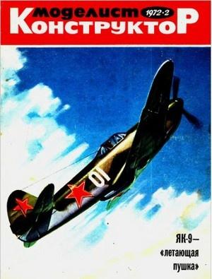 Журнал Журнал Моделист конструктор №2 (февраль 1972)