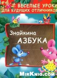 Книга Знайкина азбука. Веселые уроки для будущих отличников
