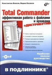 Книга Total Commander: эффективная работа с файлами и архивами