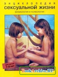 Книга Энциклопедия сексуальной жизни для детей 7-9 лет