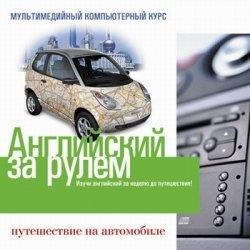 Книга Английский за рулем. Путешествие на автомобиле (мультимедийный курс)