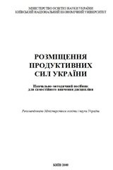 Розміщення продуктивних сил України: Навч.-метод. посібник для самост. вивч. дисц