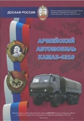 Книга Армейский автомобиль КамАЗ-4310