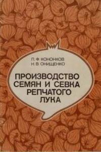 Книга Производство семян и севка репчатого лука