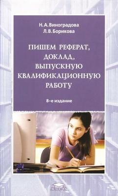 Книга Пишем реферат, доклад, выпускную квалификационную работу