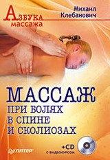 Книга Массаж при болях в спине и сколиозах (+ CD-ROM)