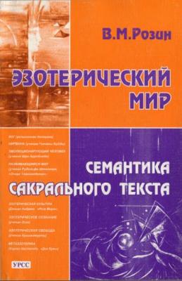 Книга Эзотерический мир. Семантика сакрального текста.
