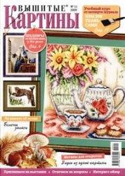 Журнал Вышитые картины № 11 2009 г
