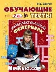 Книга Интеллектуальный фейерверк. Обучающие тесты для детей 7-8 лет