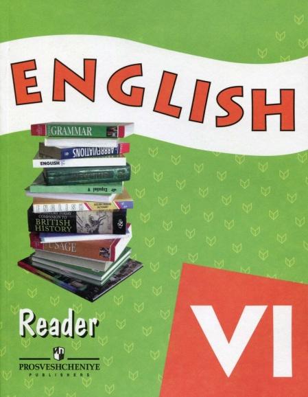 Книга Английский язык 6 класс
