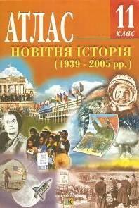 Книга Атлас Новітня історія 11 клас (1939-2005 рр.)