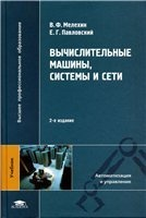 Книга Вычислительные машины, системы и сети