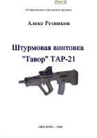 "Книга Штурмовая винтовка ""Тавор"" ТАР-21"
