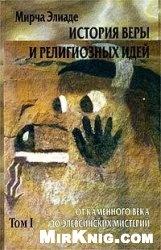 История веры и религиозных идей. Том I. От каменного века до элевсинских мистерий