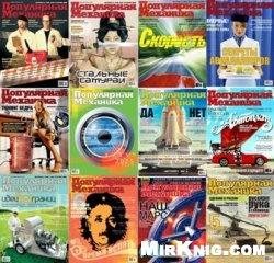 Журнал Популярная механика № 1-12 2005