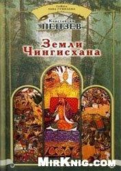 Книга Земли Чингисхана