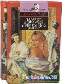 Книга Коломбина (15 книг)