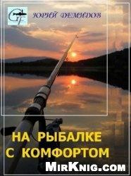 Книга На рыбалке с комфортом