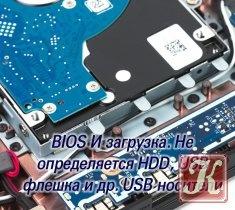 Книга Книга BIOS и загрузка. Не определяется HDD, USB флешка и др. USB носители