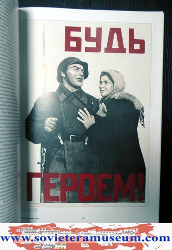 sovieteramuseum_com_600posters-4.jpg