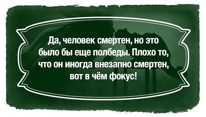 Цитаты из великого романа Мастер и Маргарита