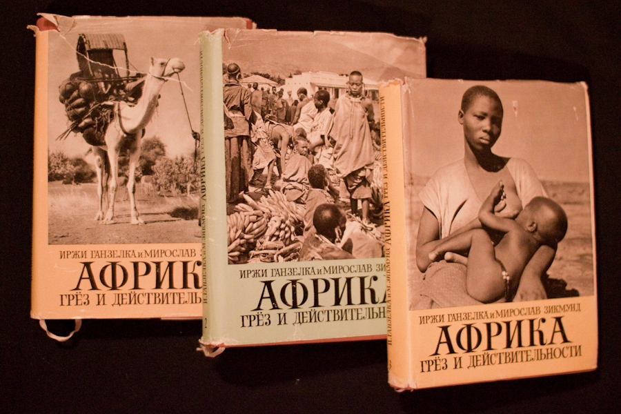 Африка грёз и действительности
